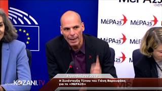 www.kozani.tv - Η Συνέντευξη Τύπου του Γιάνη Βαρουφάκη για το ΜέΡΑ25
