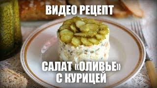 Классический салат «Оливье» с курицей — видео рецепт