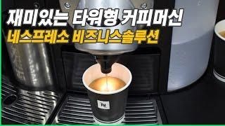 기업에서 쓰는 커피머신 무엇이 있나? (네스프레소 비즈…