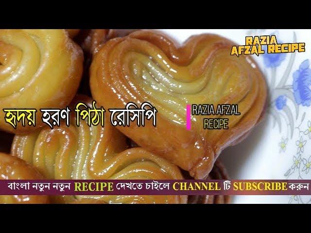 ????? ??? ???? ?????? | Hridoy Horon Pitha | Bangladeshi Pitha Recipe | How to make  Pitha