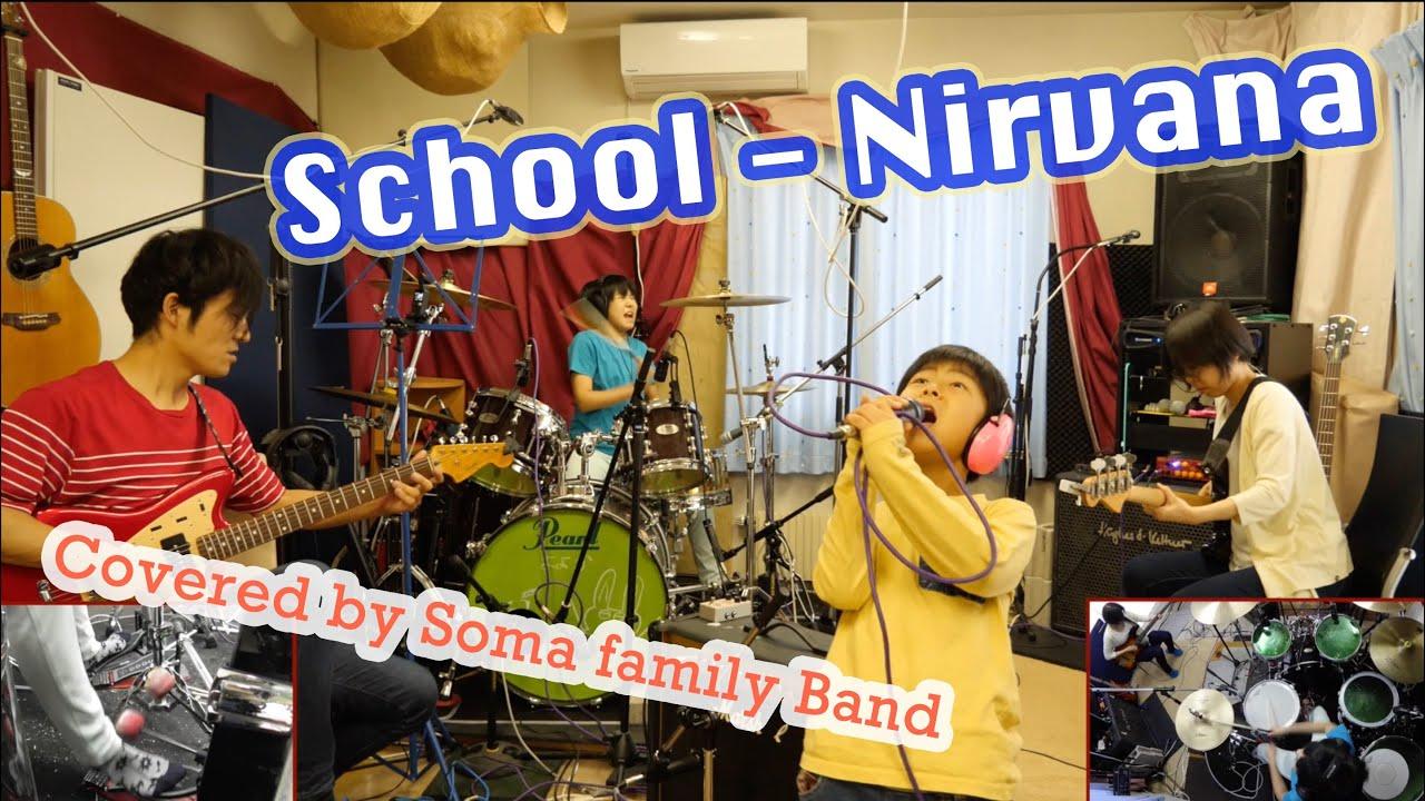 Nirvana - School / Covered by YOYOKA family (KANEAIYOYOKA) at Home
