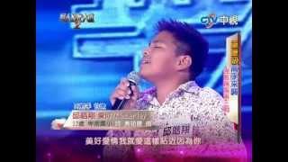 20121216 華人星光大道2 邱皓翔 愛你/陳芳語Kimberley