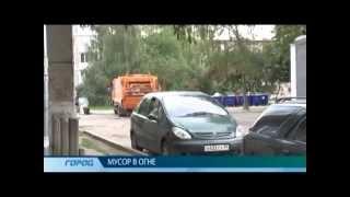 Недобросовестная конкуренция в Калининграде(После прихода новой компании по вывозу мусора участились случаи поджога контейнеров. Опасность грозит..., 2014-08-14T05:39:53.000Z)