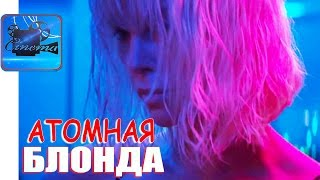 Атомная Блонда [2017] Трейлер без Цензуры