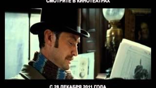 ТВ-ролик №2 Шерлок Холмс: Игра Теней [Films.of.by]