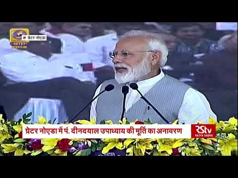 PM Modi launches development projects in Greater Noida
