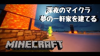 [LIVE] 【Minecraft】一夜城を建てたい
