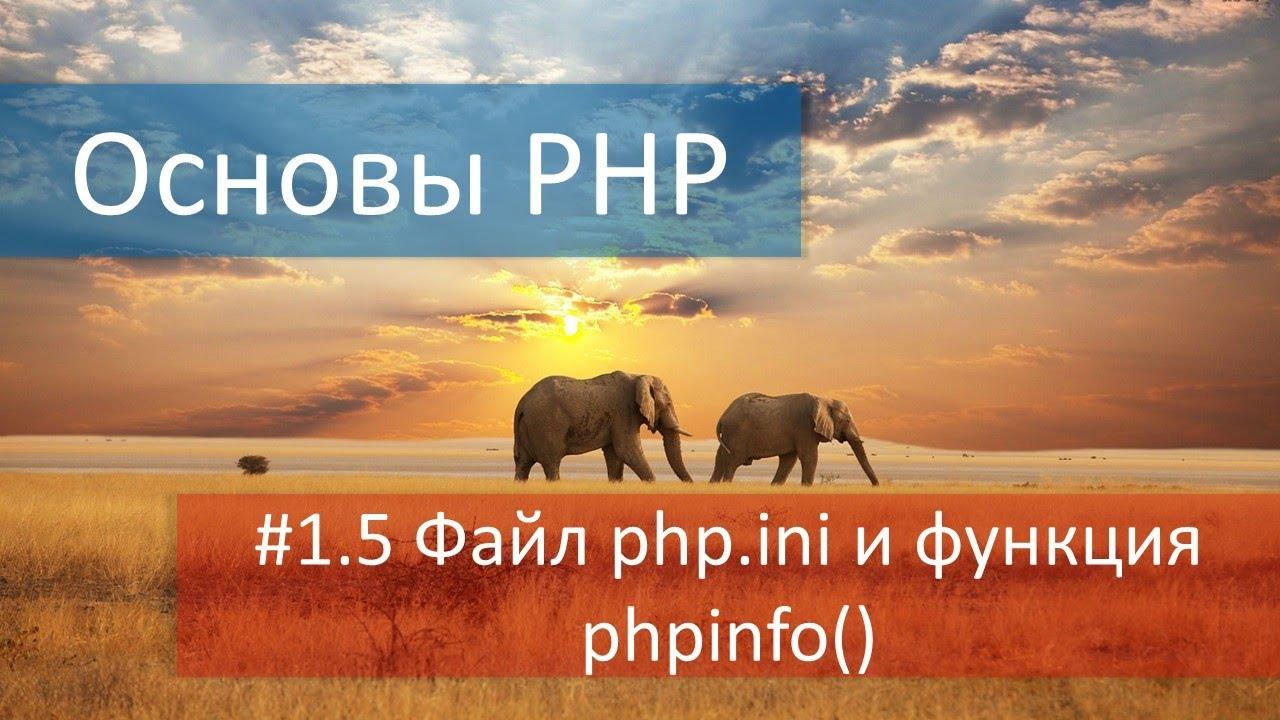 #1.5 Краткий обзор файлов и папок PHP. Конфигурации и настройки файла php.ini и функция phpinfo().