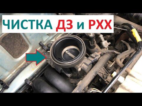 Чистка дроссельной заслонки Рено Логан 1.6 8v | или НАРКОремонт Рено