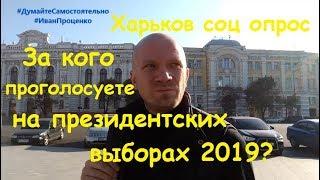 Харьков За кого проголосуете на президентских выборах соц опрос Иван Проценко
