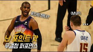 포인트 센터? 형은 포인트 갓이야~ | 피닉스 vs 덴버 (G2) | 2021.6.9 | NBA 플레이오프