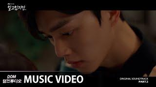 [MV] 나이트오프(Night Off) - Nevertheless (알고있지만) [알고있지만,(Nevertheless,) OST Part.2]