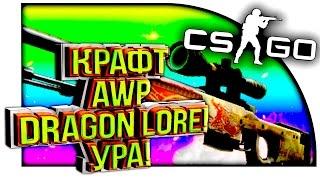 КРАФТ AWP DRAGON LORE!! - ЭПИЧНОЕ ОТКРЫТИЕ КЕЙСОВ В CS:GO!(, 2016-09-20T11:00:01.000Z)