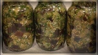 Баклажаны как грибы ( с чесноком на зиму)