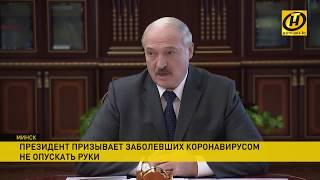 Лукашенко Коронавирусный психоз довел до того что люди опустили руки и перестали бороться за жизнь
