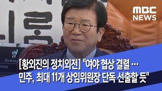 """[황외진의 정치외전] """"여야 협상 결렬…민주, 최대 1…"""