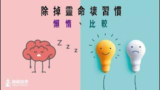 禧福協會 -除掉靈命壞習慣 懶惰、比較