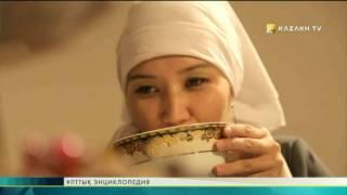 �������� ���� Ұлттық энциклопедия №8 (15.06.2017) - Kazakh TV ������