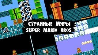 Скрытые миры Super Mario Bros
