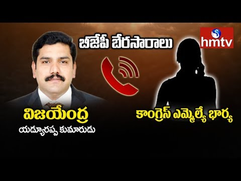 Yeddyurappa's Son Audio Tape Leaked | Karnataka Floor Test | hmtv