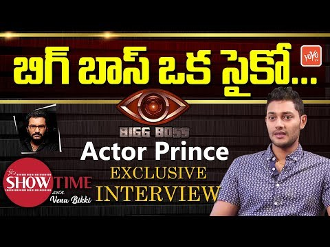Bigg Boss Telugu Prince Exclusive Interview after Elimination | Show Time With Venu | YOYOTV Channel