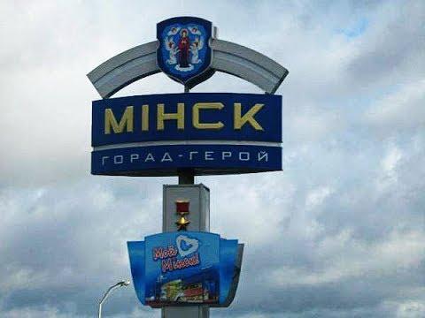 Минск Партизанский проспект Проезжаем на автомобиле