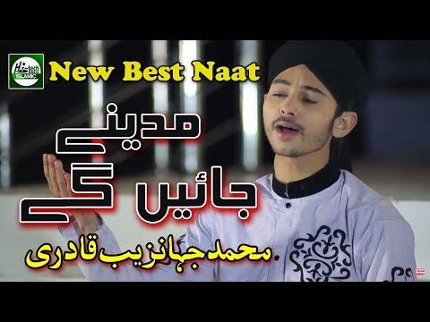 JAEN GE JAEN GE HUM - MUHAMMAD JAHANZAIB QADRI - OFFICIAL HD VIDEO - HI-TECH ISLAMIC
