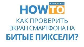Как проверить экран смартфона на битые пиксели?(Другие материалы формата вы найдете в нашем специальном разделе «How to»: http://hi-tech.mail.ru/article/theme/how_to/ Пользовате..., 2014-08-20T15:03:06.000Z)
