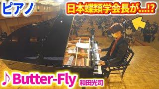 【ピアノ】偽調の「Butter-Fly」を弾いてたら、学会の長から本物の蝶を差し出された件【よみぃ】