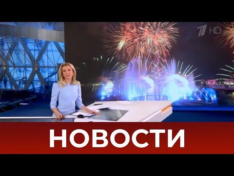 Выпуск новостей в 09:00 от 27.10.2020
