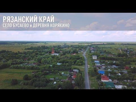 Рязанский край. Село Бусаево и деревня Корякино.