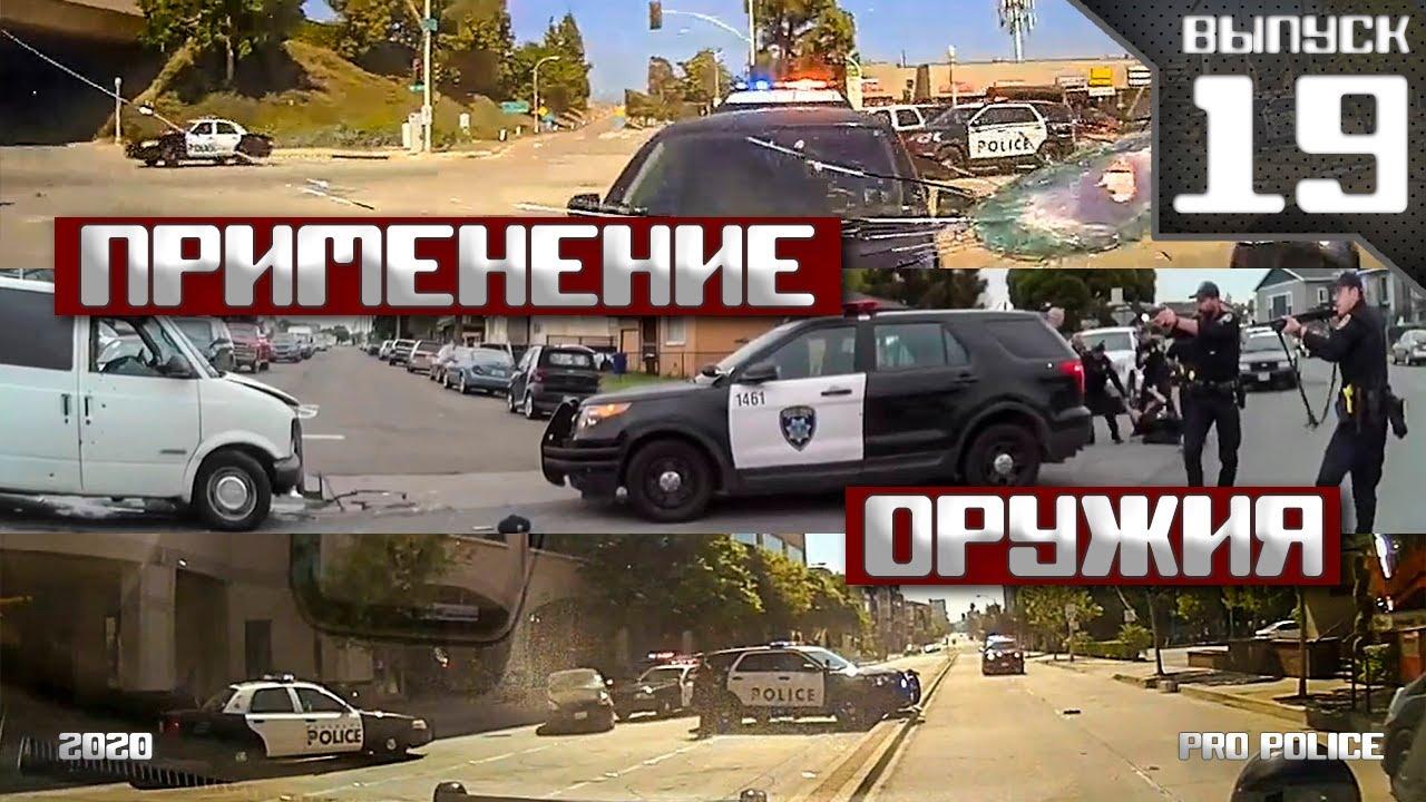 Применение оружия сотрудниками полиции США [Выпуск 19 2020]