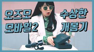 오즈모 모바일2 분노의 개봉기! 아이폰X이랑 오즈모가 충돌나요?!