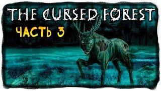 СТРАШНАЯ ИСТОРИЯ! МЕРТВЫЙ ОЛЕНЬ И МИШКА! ✅ The Cursed Forest Прохождение #3