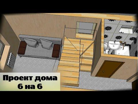 Проект дома 6 на 6 c летней террасой