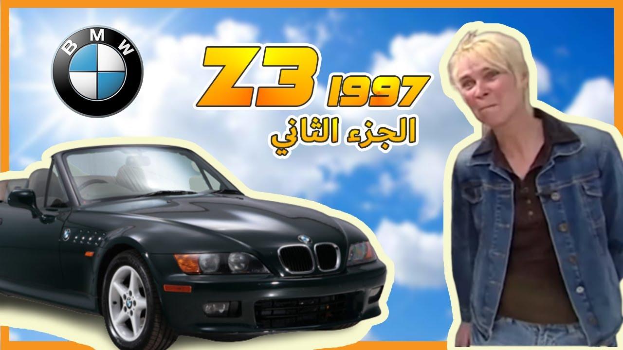 BMW Z3  (الخبير - تعديل بي أم (جزء2