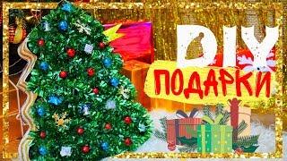 DIY ИДЕИ ПОДАРКОВ НА НОВЫЙ ГОД своими руками на бюджете 2018 Новогодний DIY на русском Вкусняшки