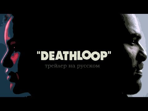 TyPuCT ►DeathLoop (трейлер на русском языке) 4K