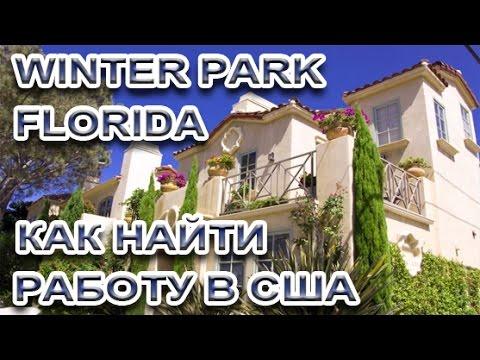 Winter Park, Florida или Калифорния во Флориде - Как найти работу в США  - Дорогие дома