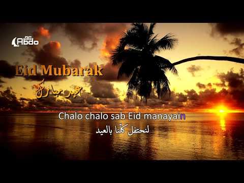 Harris J   Eid Mubarak ft  Shujat Ali Khan│مترجمة
