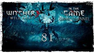 Ведьмак 3: Дикая Охота Прохождение #81 [Сердце Леса]