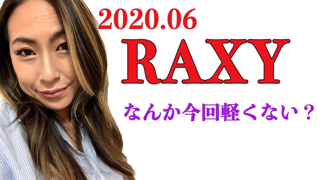 ラクシー2020年6月号をぶち開けていく。