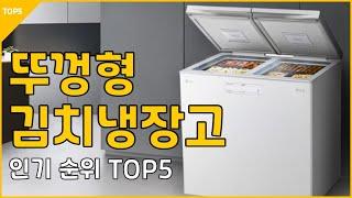 뚜껑형 김치냉장고 추천 가성비 인기 제품 순위 상품평 …