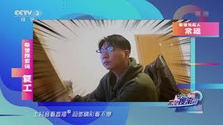 [希望搜索词]常远| CCTV综艺