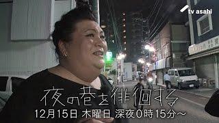 12月15日(木)深夜0時15分放送の『夜の巷を徘徊する』では、大田区梅屋...
