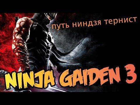 Ninja Gaiden 3: Razors Edge - Прохождение pt1