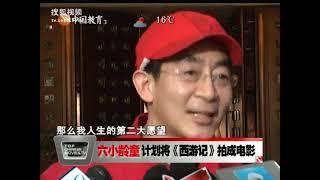 爱剪辑 吴与西10年(官封弼马温) clip