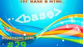 Тег base в HTML. #29