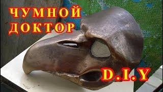 маска чумного доктора DIY. The mask of the plague doctor DIY. Nevermore