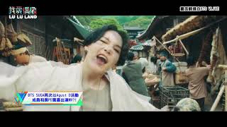 SUGA以Agust D公開〈대취타〉MV!BTS成員u0026房PD都驚喜出演?!